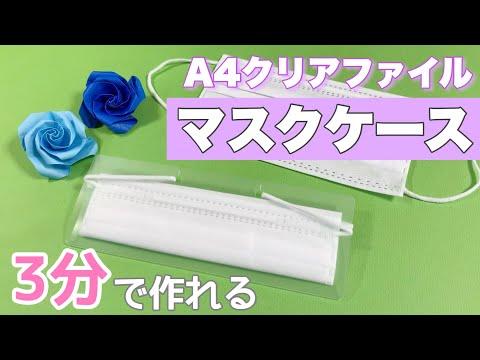【マスクケース】簡単♪クリアファイルで作る手作りマスク入れ マスク持ち歩きや仮置きに便利!【DIY】how to make a mask folder