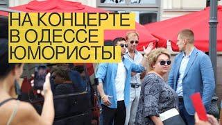 Смотреть Наконцерте вОдессе юмористы обстебали Порошенко перед Зеленским: видео онлайн