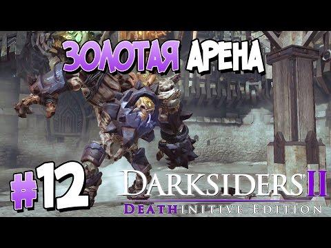 Прохождение игры Darksiders 2. Апокалипсис. ВСЕ СЕКРЕТЫ. Часть 1. Хранитель тайн.