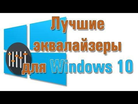 Скачать бесплатно эквалайзер для Windows 10 на русском