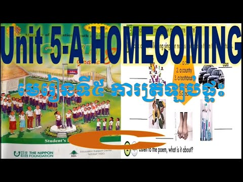 Unit 5: A homecoming part c (the end). English grade8