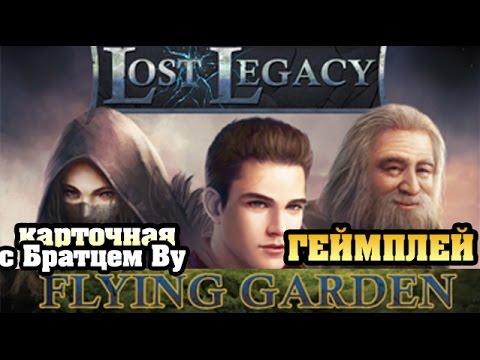 Lost Legacy: Flying Garden - карточная настольная игра с Братцем Ву