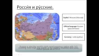 Бесплатный урок 16. Курсы русского как иностранного.Россия и русские