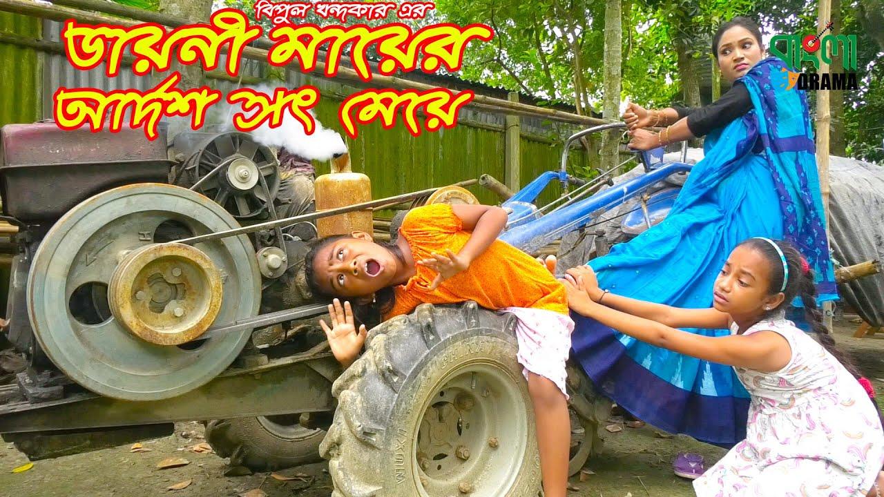 ডাইনি মায়ের আদর্শ মেয়ে   জীবন বদলে দেয়া একটি শর্ট ফিল্ম   Bangla New Short Film   Bangla Drama