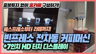 (4K) ☕ [리뷰] 홈카페를 완벽하게 만들어주는 빈프…