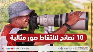 طريقة التصوير الاحترافي بالكاميرا