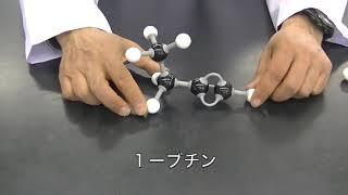 【ASNR プリント黒板実験映像304】アルキンの分子構造モデル3種