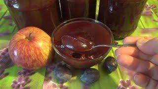 Вкуснейший яблочно-сливовый джем без загустителей/ Delicious jam from apples and plums
