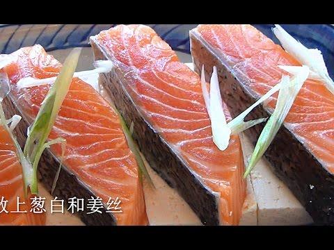 豉汁蒸三文鱼(鲜美无比 超级简单)Steamed salmon(中文版)
