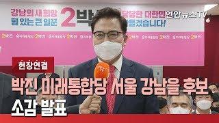 [현장연결] 박진 미래통합당 서울 강남을 후보 소감 발…