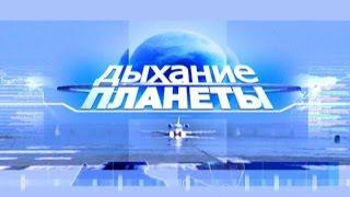 Дыхание планеты. Украина: уроки Майдана. Часть 2