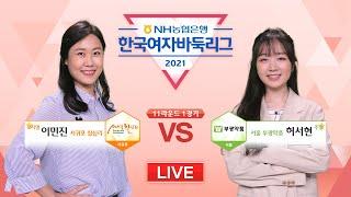 #어제_경기 (서귀포 칠십리 vs 서울 부광약품) 20…