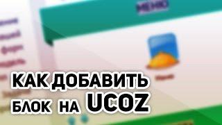 Как добавить блок на сайт ucoz