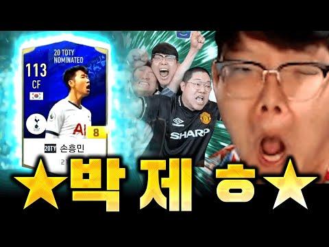 방송끄고 본캐 토티 손흥민 금카로 전술가 프로게이머 혼내주기 피파4