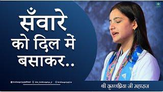 Ek baar vrindavan aakar toh dekho ~ Shri Krishnapriya Ji -- Bhajan --