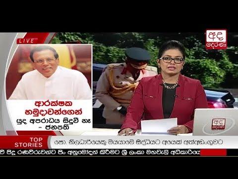 Ada Derana Prime Time News Bulletin 06.55 pm - 2018.05.19