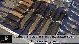 Выбор ножа на выставке охота и рыболовство на Руси 2019/ИванTrotiL