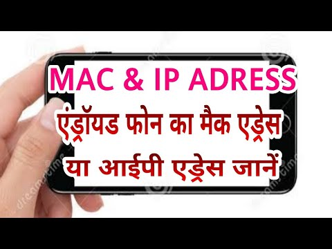 Find The MAC Adress Of Any Android Phone (hindi)