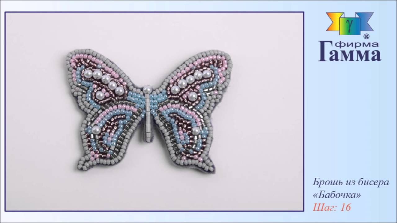 Мастер-класс вышивка бисером брошь-бабочка