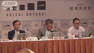 財政健全化へ 経済同友会が独立機関の設立を提言へ(19/07/13)