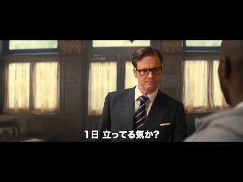 映画『キングスマン』本編映像
