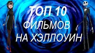ТОП 10 ФИЛЬМОВ НА ХЭЛЛОУИН/УЖАСЫ/16+