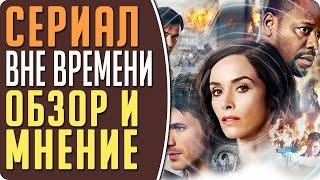 Вне времени - Сериал про путешествие во времени - Обзор и мнение #Кино