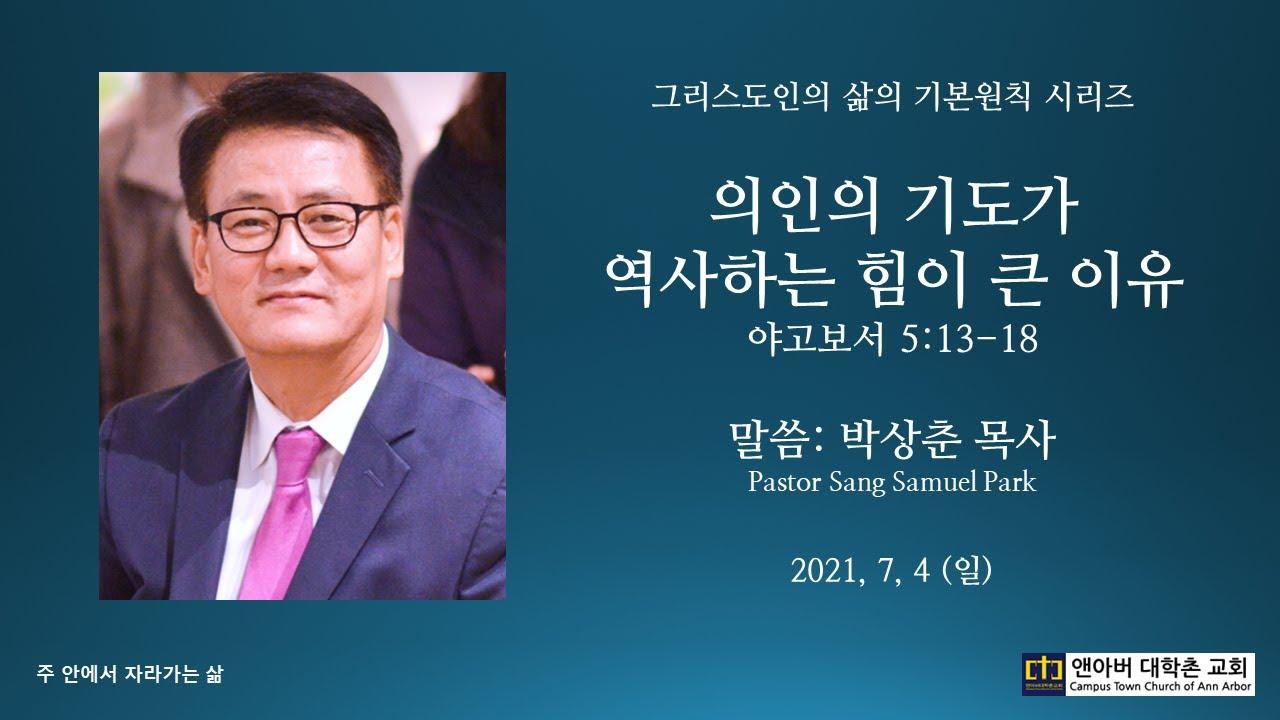 2021년 7월 11일 주일예배 - 의인의 기도가 역사하는 힘이 큰 이유