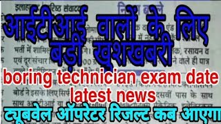 tubewell operator final result date 2019/upsssc today latest news/boring technician exam date 2019
