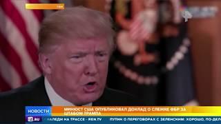Это позор: Трамп прокомментировал скандальный доклад о ФБР США