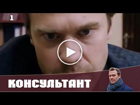 Консультант 1 серия мелодрама украина