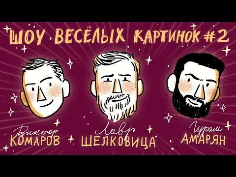 Виктор Комаров, Гурам Амарян   Шоу Весёлых Картинок   СПБ #2