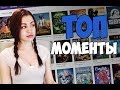 Топ моменты с Twitch #39 / Лучшие клипы твича / Рофлы и баги пубг