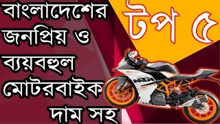 Top 5 Most Popular And Expensive Bike In Bangladesh   Price   Bangla   2019   The Info Guy