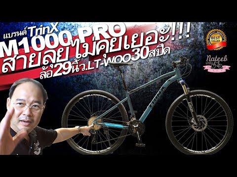 6,900บาท.TrinX:M1000Proจักรยานเสือภูเขาขนาดล้อ29นิ้วเฟรมอลูมิเนียมสาย3เส้น.ชุดเกียร์LTWOO30สปีด