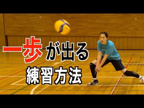 【レシーブ】一歩が出るようになる方法【バレーボール】