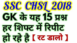 ssc chsl 2018 paper repeated questions | ssc chsl all shift questions
