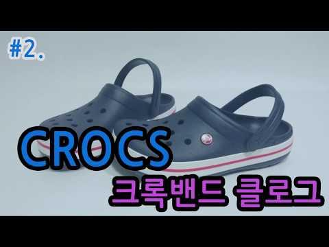 크록스 크록밴드 클로그 소개