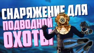 Где купить и как выбрать снаряжение для подводной охоты
