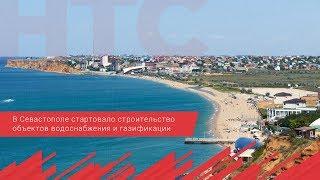 В Севастополе стартовало строительство объектов водоснабжения и газификации