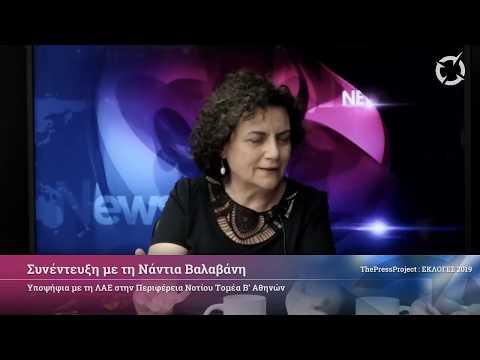 """2.7.2019 Η Νάντια Βαλαβάνη συζητά στο The Press Project με τους δημοσιογράφους Μηνά Κωνσταντίνου και Κωνσταντίνο Πουλή για το 2015, τις εκλογές και τον """" αντιμνημονιακό """" χειμώνα"""