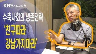 [최경영의 경제쇼] 0725(금) _수축사회의 생존전략: 친구따라 강남가지마라
