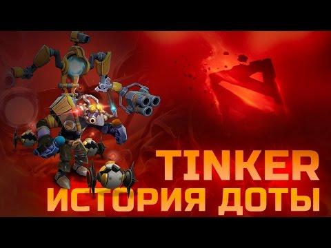 видео: История героев dota 2: tinker, Тинкер