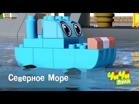 Чичилэнд - Северное море– мультфильм про машинки для детей – серия 14