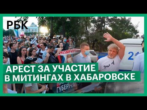 В Хабаровске арестовали