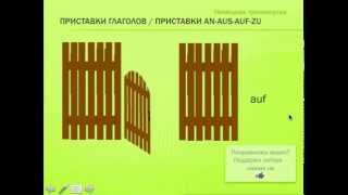 Немецкий. Приставки отделяемые / неотделяемые. Урок 28