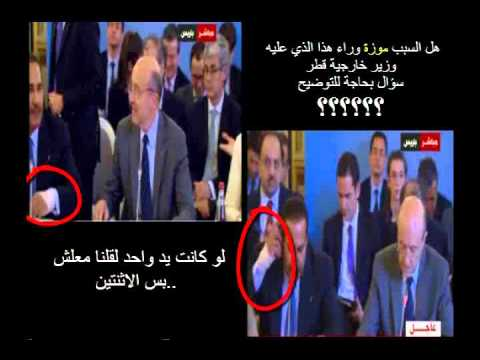 هاااام ماذا حدث لايدي وزير خارجية قطر.