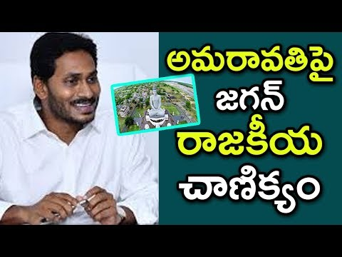 Will CM Jagan Change AP Capital Amaravati? | YS Jagan Decisions On Amaravati | Indiontvnews
