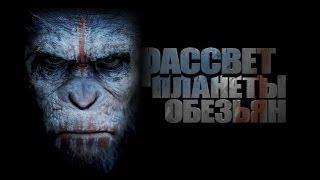 Рассвет планеты обезьян. Первый официальный русский трейлер! Планета обезьян Революция 2014