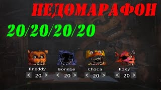 - 20 20 20 20 8 НОЧЬ ИЗГОНЯЕМ СЛОВА ПАРАЗИТЫ ПедоМарафон 5